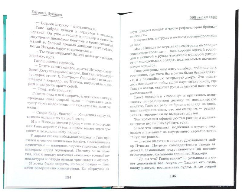 Иллюстрация 1 из 7 для 990 тысяч евро - Евгений Зубарев | Лабиринт - книги. Источник: Лабиринт