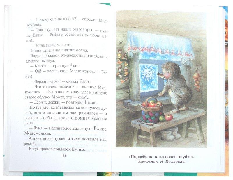 Иллюстрация 1 из 29 для Я на солнышке лежу - Сергей Козлов | Лабиринт - книги. Источник: Лабиринт