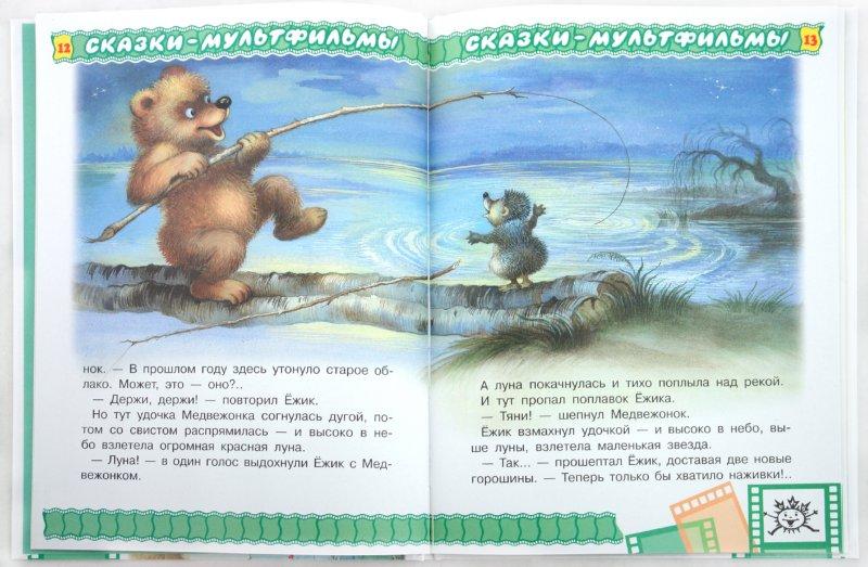Иллюстрация 1 из 20 для Поросенок в колючей шубке и другие сказки - Сергей Козлов | Лабиринт - книги. Источник: Лабиринт