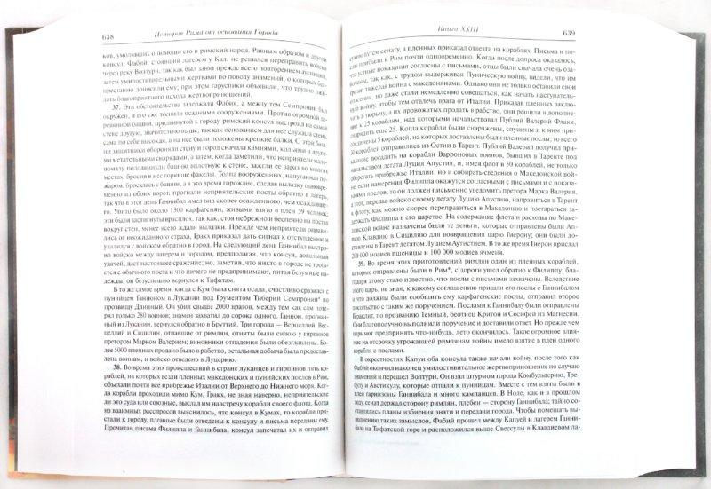 Иллюстрация 1 из 3 для История Рима от основания Города - Тит Ливий   Лабиринт - книги. Источник: Лабиринт