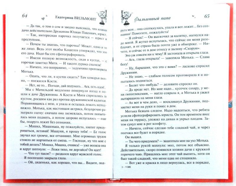 Иллюстрация 1 из 4 для Фальшивый папа - Екатерина Вильмонт | Лабиринт - книги. Источник: Лабиринт