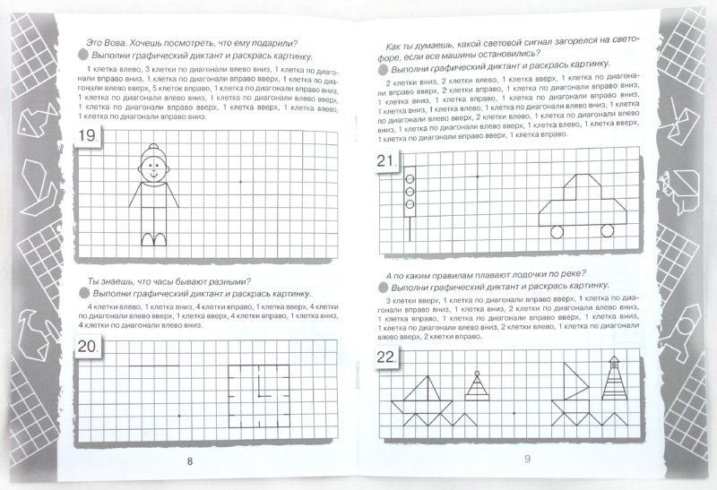 Иллюстрация 1 из 7 для Дружок: Графические диктанты. Для мальчиков | Лабиринт - книги. Источник: Лабиринт