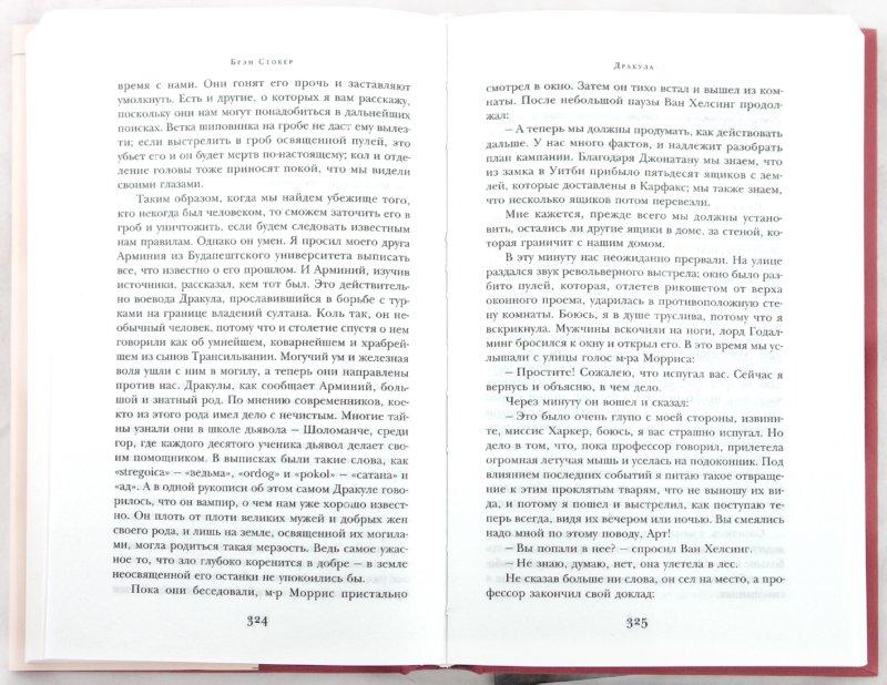 Иллюстрация 1 из 5 для Английская повесть о вампирах - Стокер, Байрон, Полидори | Лабиринт - книги. Источник: Лабиринт
