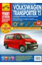 Volkswagen Transporter T5/Caravelle/Multivan. Руководство по эксплуатации, технич. обслуж. и ремонту volkswagen transporter t5 multivan руководство по эксплуатации ремонту и техническому обслуживанию