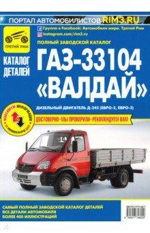 """ГАЗ-33104 """"Валдай"""". Дизельный двигатель Д-245 (Евро-2, Евро-3). Каталог деталей и сборочных единиц"""