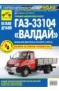 ГАЗ-33104 Валдай. Дизельный двигатель Д-245 (Евро-2, Евро-3). Каталог деталей и сборочных единиц