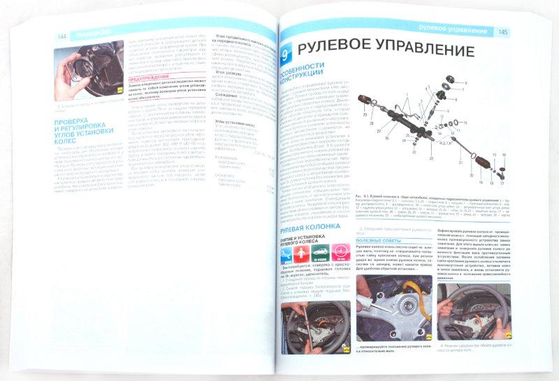 Иллюстрация 1 из 13 для Hyundai Getz. Руководство по эксплуатации, техническому обслуживанию и ремонту | Лабиринт - книги. Источник: Лабиринт