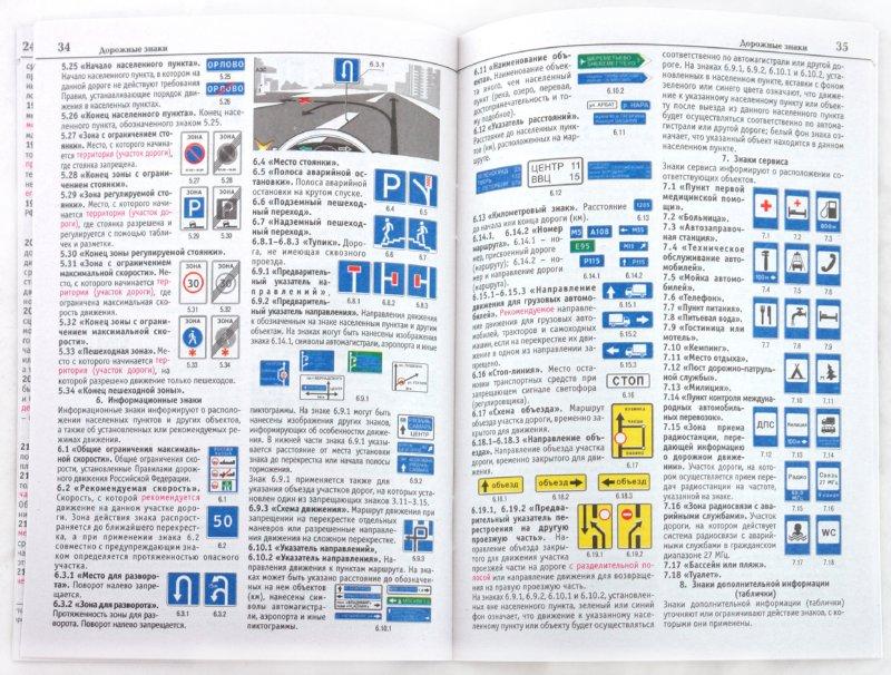 Иллюстрация 1 из 6 для Правила дорожного движения Российской Федерации 2010 год | Лабиринт - книги. Источник: Лабиринт