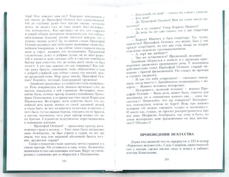 Иллюстрация 1 из 4 для Пестрые рассказы - Антон Чехов   Лабиринт - книги. Источник: Лабиринт