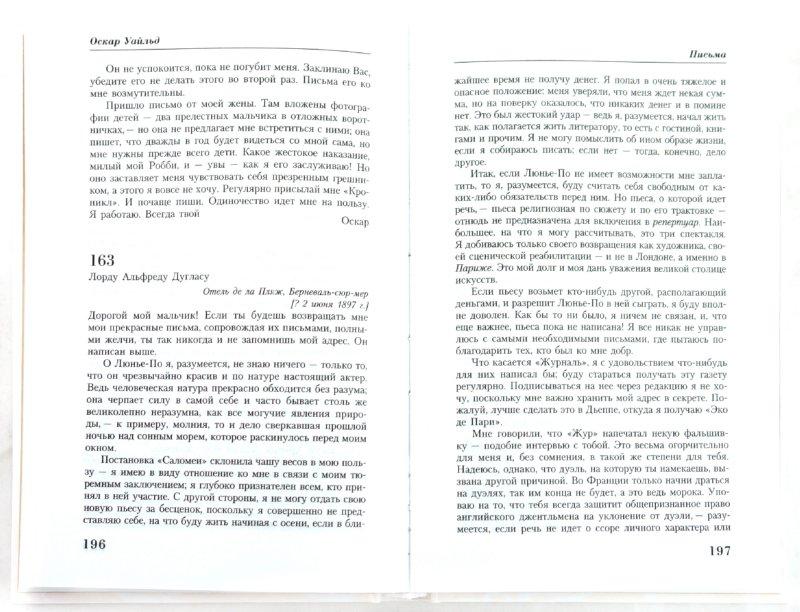 Иллюстрация 1 из 41 для Перо, полотно и отрава: Письма. Эссе - Оскар Уайльд | Лабиринт - книги. Источник: Лабиринт
