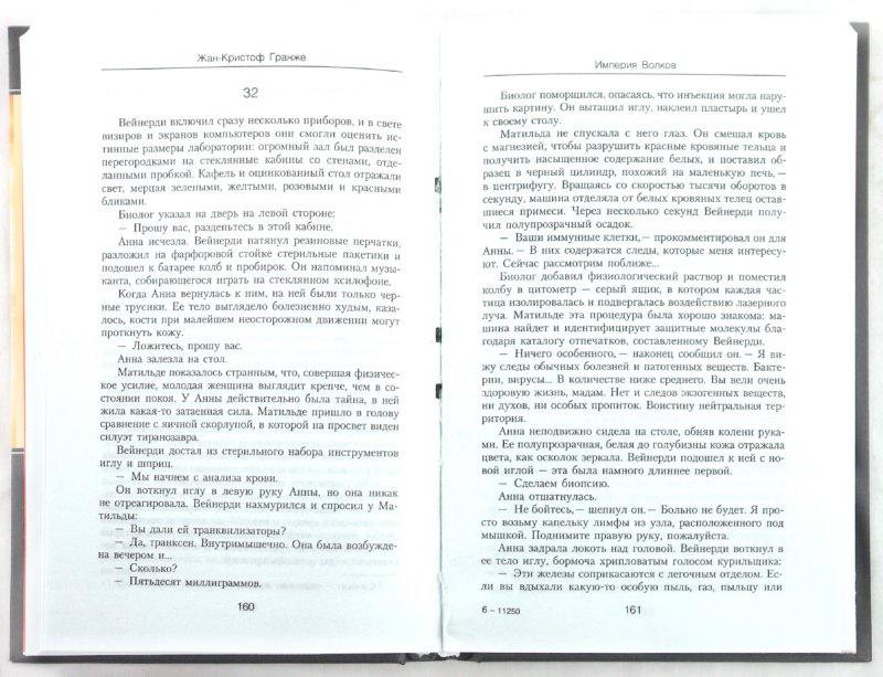 Иллюстрация 1 из 12 для Империя волков - Жан-Кристоф Гранже | Лабиринт - книги. Источник: Лабиринт