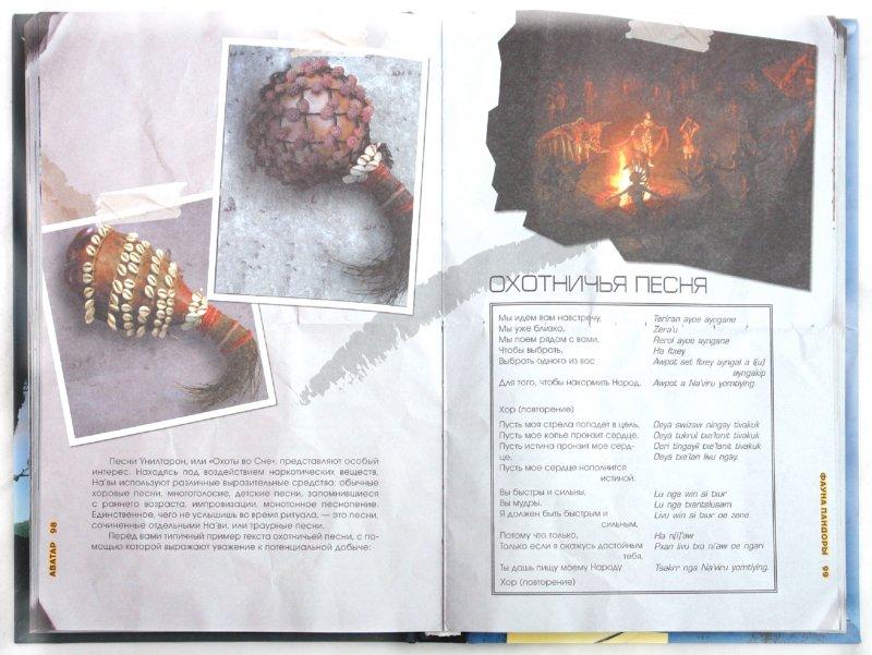 Иллюстрация 1 из 27 для Аватар (цветной иллюстр. альбом) - Вильгельм, Мэтисон   Лабиринт - книги. Источник: Лабиринт