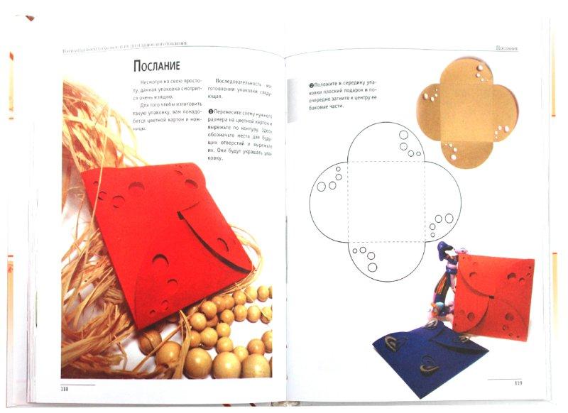 Иллюстрация 1 из 15 для 100 способов эксклюзивного оформления и украшения подарков - Анна Мурзина   Лабиринт - книги. Источник: Лабиринт