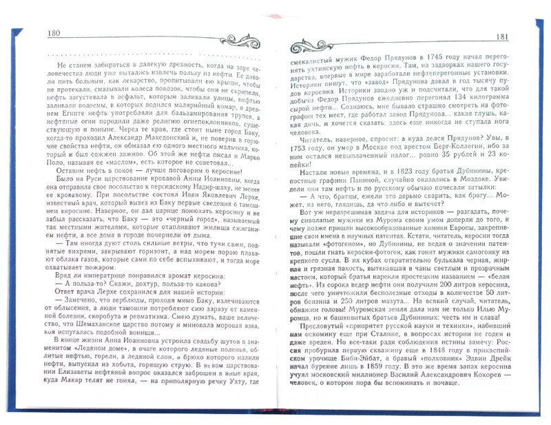 Иллюстрация 1 из 9 для Псы господни - Валентин Пикуль   Лабиринт - книги. Источник: Лабиринт