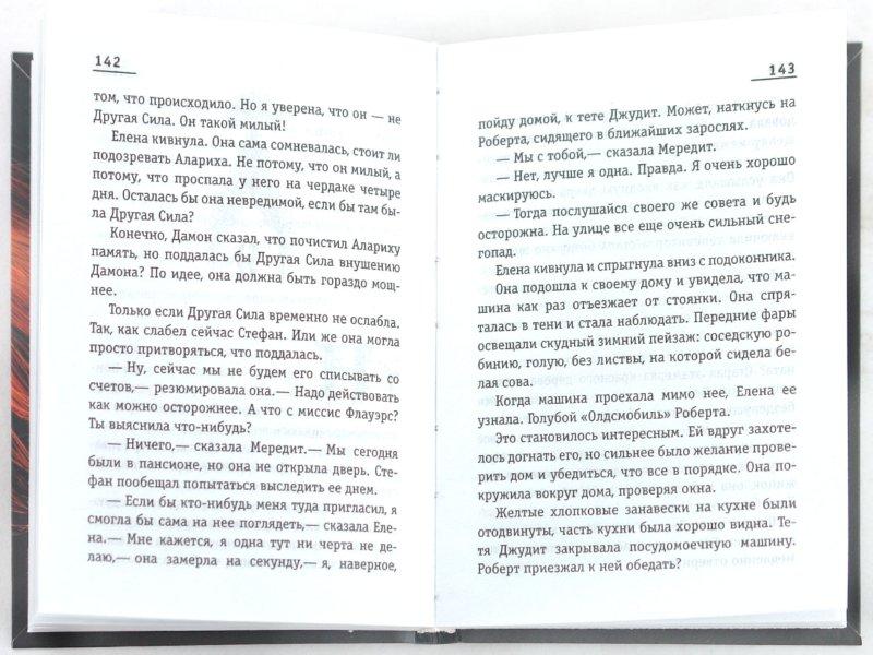 Иллюстрация 1 из 8 для Дневники вампира! Ярость - Лиза Смит | Лабиринт - книги. Источник: Лабиринт