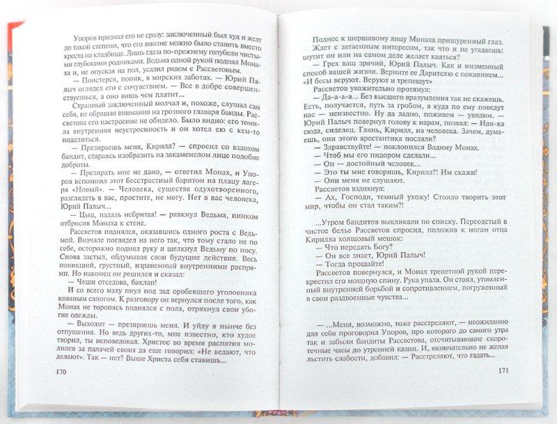 Иллюстрация 1 из 20 для Черная свеча - Высоцкий, Мончинский | Лабиринт - книги. Источник: Лабиринт