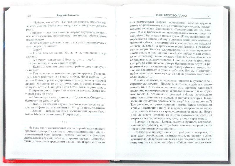 Иллюстрация 1 из 5 для Роль второго плана - Андрей Кивинов | Лабиринт - книги. Источник: Лабиринт