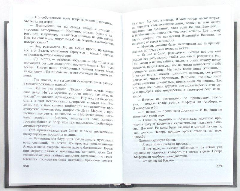 Иллюстрация 1 из 6 для Завет - Ластбадер Ван | Лабиринт - книги. Источник: Лабиринт