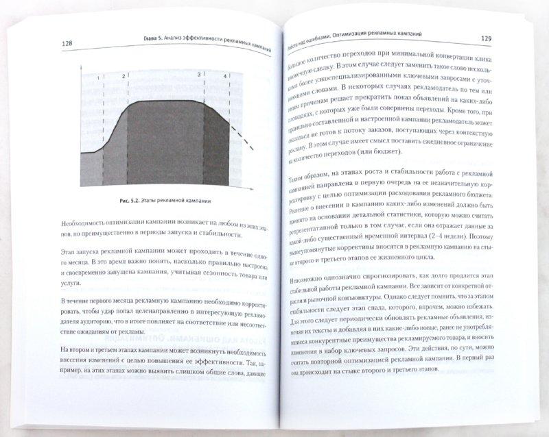 Иллюстрация 1 из 16 для Инструмент для быстрого старта в контекстной рекламе - Алиева, Басов, Вирин, Главацкий   Лабиринт - книги. Источник: Лабиринт