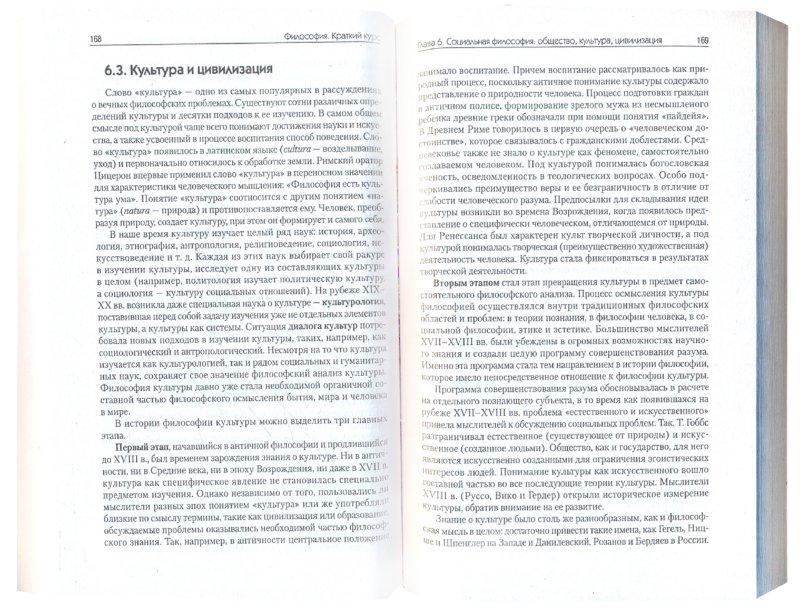 Иллюстрация 1 из 11 для Философия. Краткий курс - Моисеева, Сороковикова | Лабиринт - книги. Источник: Лабиринт