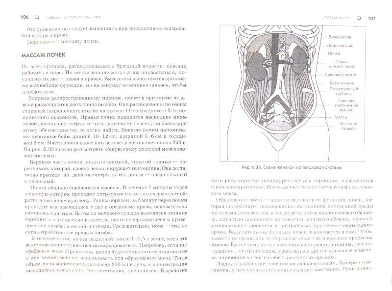 Иллюстрация 1 из 40 для Гимнастика для внутренних органов (+CD) - Виктория Мазовецкая | Лабиринт - книги. Источник: Лабиринт