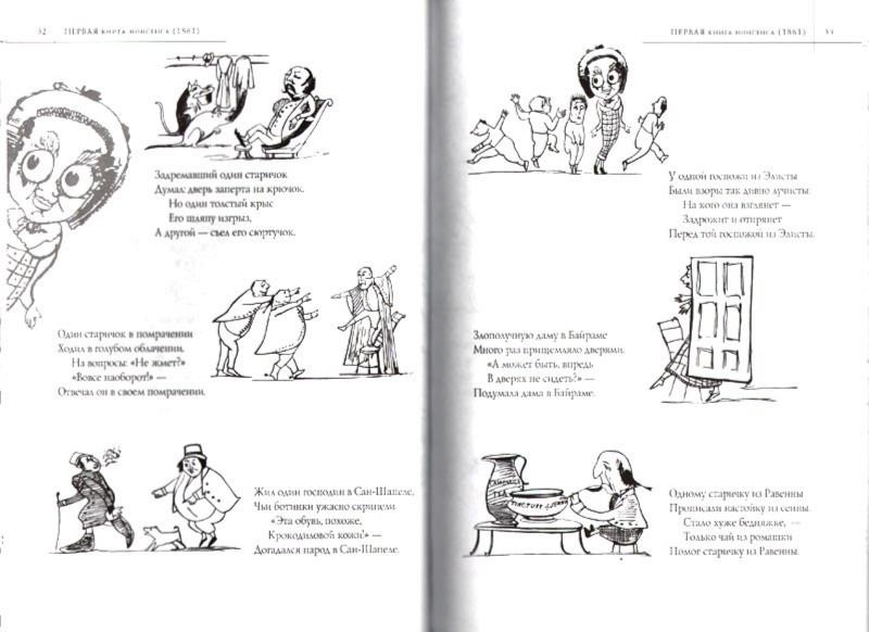 Иллюстрация 1 из 65 для Большая книга чепухи - Эдвард Лир | Лабиринт - книги. Источник: Лабиринт