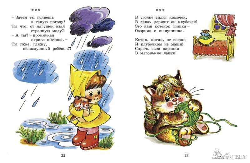 Иллюстрация 1 из 51 для Мой любимый малыш - Гайда Лагздынь | Лабиринт - книги. Источник: Лабиринт
