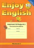 Английский язык. Enjoy English. 10 класс. Рабочая тетрадь №2