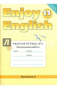 Английский язык. Enjoy English. 11 класс. Рабочая тетрадь № 2  Контрольные работы и н верещагина english 1 класс рабочая тетрадь