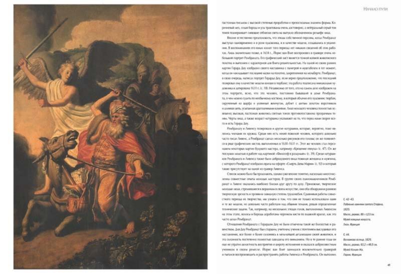 Иллюстрация 1 из 5 для Рембрандт: Становление художника; Великий живописец (комплект из 2-х книг) - Эмиль Мишель | Лабиринт - книги. Источник: Лабиринт