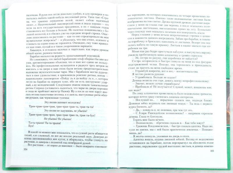 Иллюстрация 1 из 12 для Удача любит рыжих - Телятникова, Быкова | Лабиринт - книги. Источник: Лабиринт