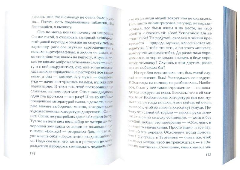 Иллюстрация 1 из 6 для Дивны дела твои, Господи... - Галина Щербакова | Лабиринт - книги. Источник: Лабиринт