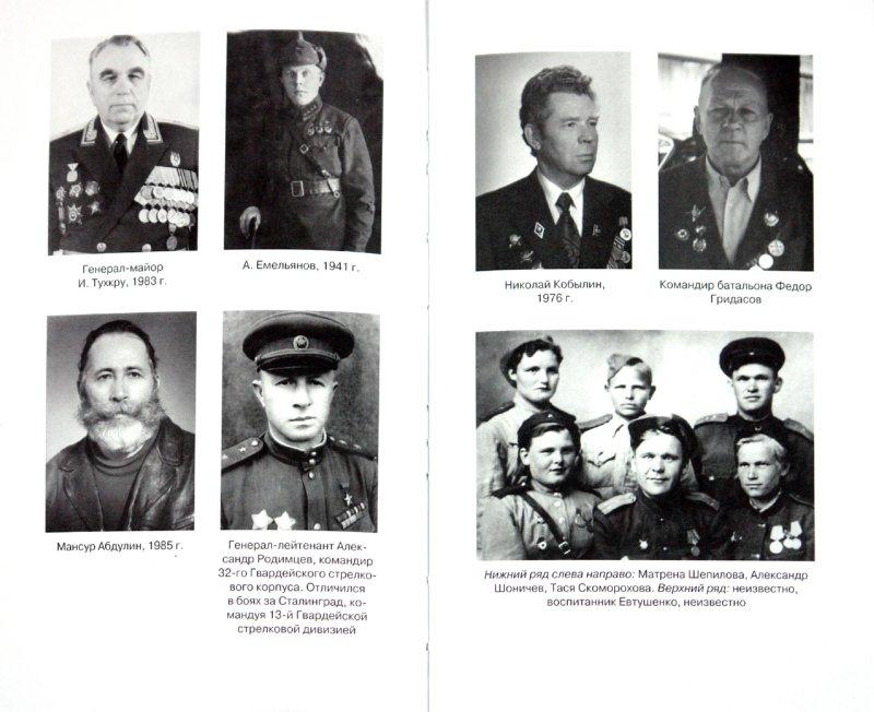 Иллюстрация 1 из 18 для От Сталинграда до Днепра - Мансур Абдулин | Лабиринт - книги. Источник: Лабиринт