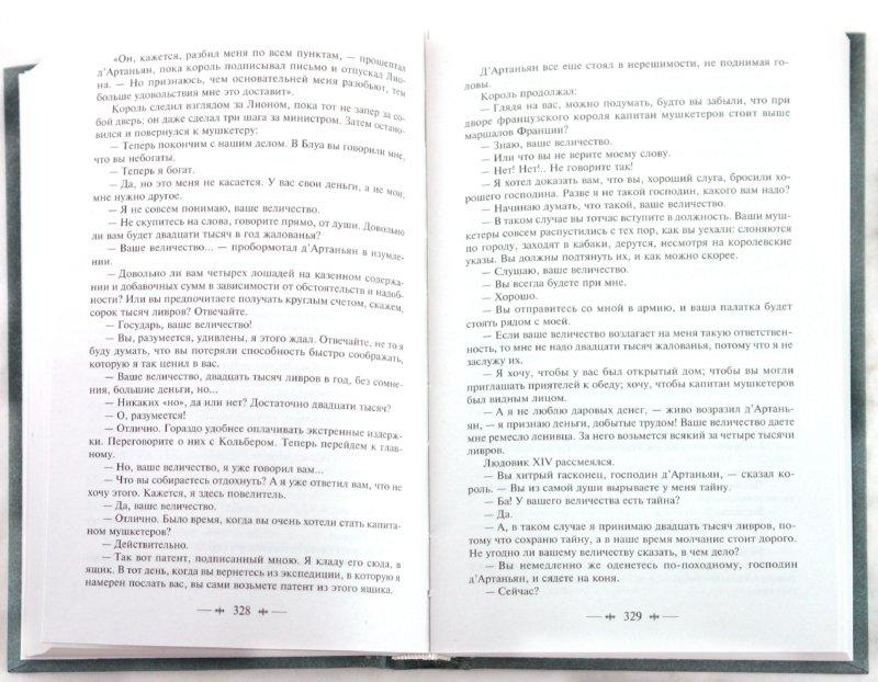 Иллюстрация 1 из 6 для Виконт де Бражелон, или десять лет спустя: роман в 2 т. Т.1: ч. I-III - Александр Дюма | Лабиринт - книги. Источник: Лабиринт