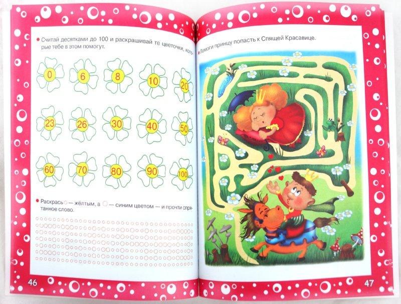 Иллюстрация 1 из 6 для Большая книга развивающих игр для девочек: головоломки, логические игры, ребусы, загадки - Валентина Дмитриева | Лабиринт - книги. Источник: Лабиринт