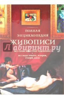 Полная энциклопедия живописи