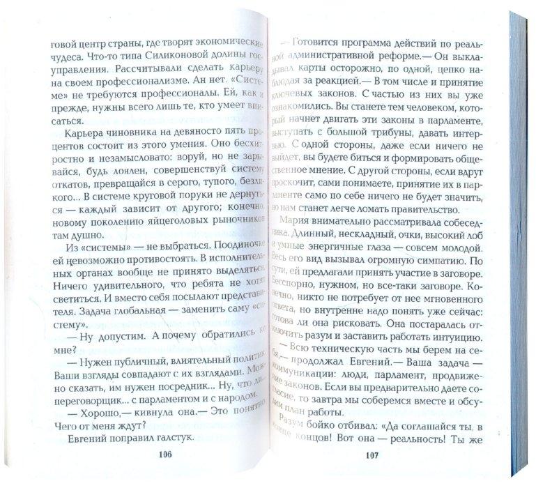 Иллюстрация 1 из 3 для Любовь, вне игры. История одного политического самоубийства - Ирина Хакамада | Лабиринт - книги. Источник: Лабиринт
