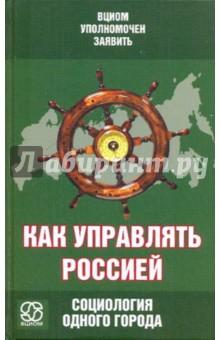 Как управлять Россией. Социология одного города