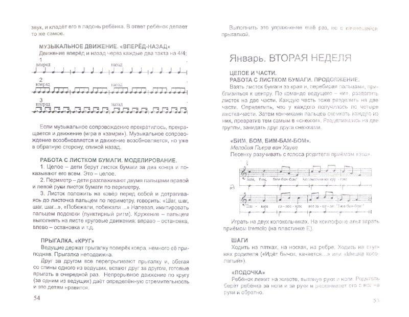 Иллюстрация 1 из 4 для Музыкальные занятия с детьми до трех лет в семье - Лев Виноградов | Лабиринт - книги. Источник: Лабиринт