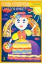 Гребенщикова Лариса Геннадьевна Основы куклотерапии. Галерея кукол анастасия абрамова введение в традицию авторская программа занятий с детьми