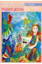 Прудиус Елена Константиновна Сказкотерапия трудного детства. Сказки с дельфиньего хвоста