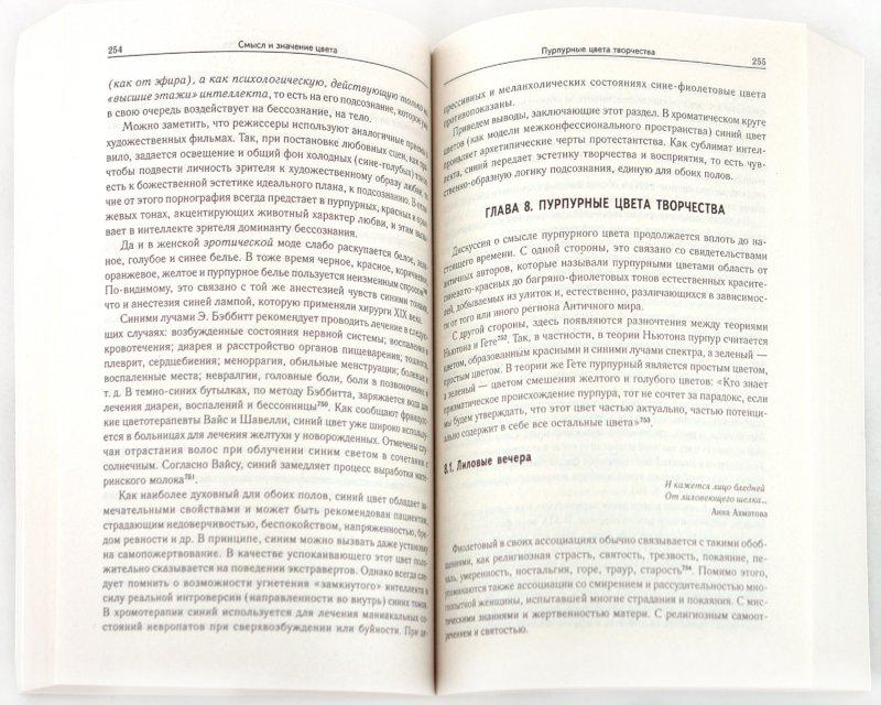Иллюстрация 1 из 16 для Цвет культуры: психология, культурология, физиология - Николай Серов | Лабиринт - книги. Источник: Лабиринт