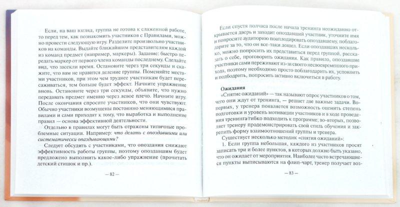 Иллюстрация 1 из 16 для Все, что нужно знать тренеру. Методическое пособие - Карина Диденко | Лабиринт - книги. Источник: Лабиринт
