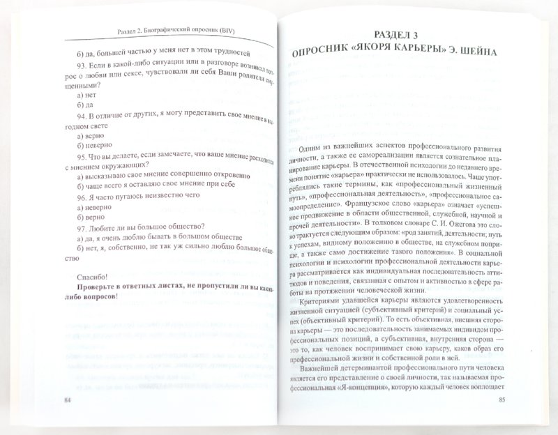 Иллюстрация 1 из 5 для Психологическая диагностика организации и персонала - Чикер, Чикер | Лабиринт - книги. Источник: Лабиринт