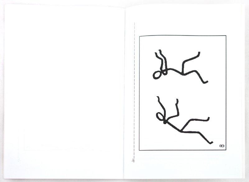 Иллюстрация 1 из 7 для Рисованный апперцептивный тест - Людмила Собчик | Лабиринт - книги. Источник: Лабиринт