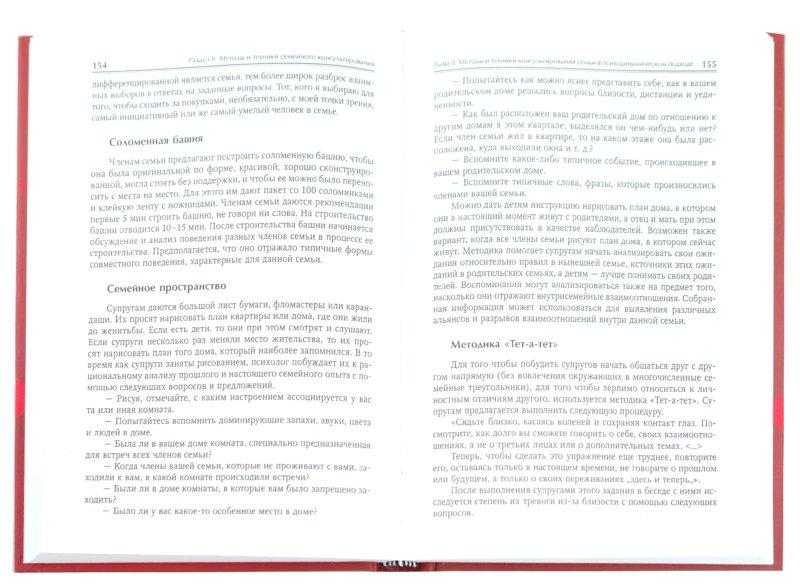 Иллюстрация 1 из 26 для Семейное консультирование. Учебник для студентов высших учебных заведений - Валентина Гагай | Лабиринт - книги. Источник: Лабиринт