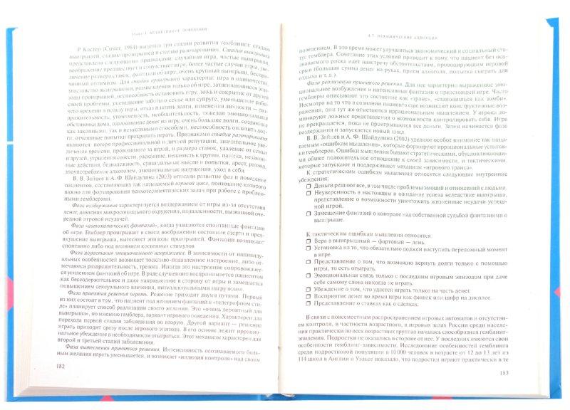 Иллюстрация 1 из 14 для Расстройства поведения у подростков: клинико-психологические аспекты - Егоров, Игумнов | Лабиринт - книги. Источник: Лабиринт