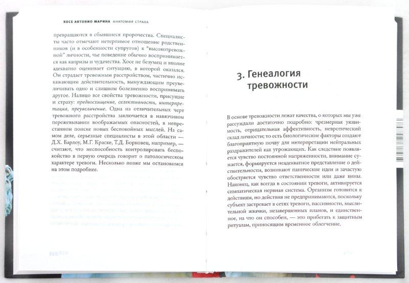 Иллюстрация 1 из 25 для Анатомия страха - Хосе Марина | Лабиринт - книги. Источник: Лабиринт