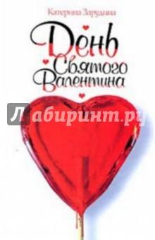 День святого Валентина играя в любовь