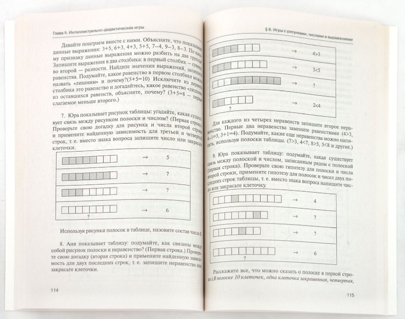 Иллюстрация 1 из 22 для Интеллектуальный тренинг - Перькова, Сазанова | Лабиринт - книги. Источник: Лабиринт